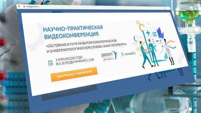 В Петербурге обсудили проблемы онкологической и онкогематологической службы