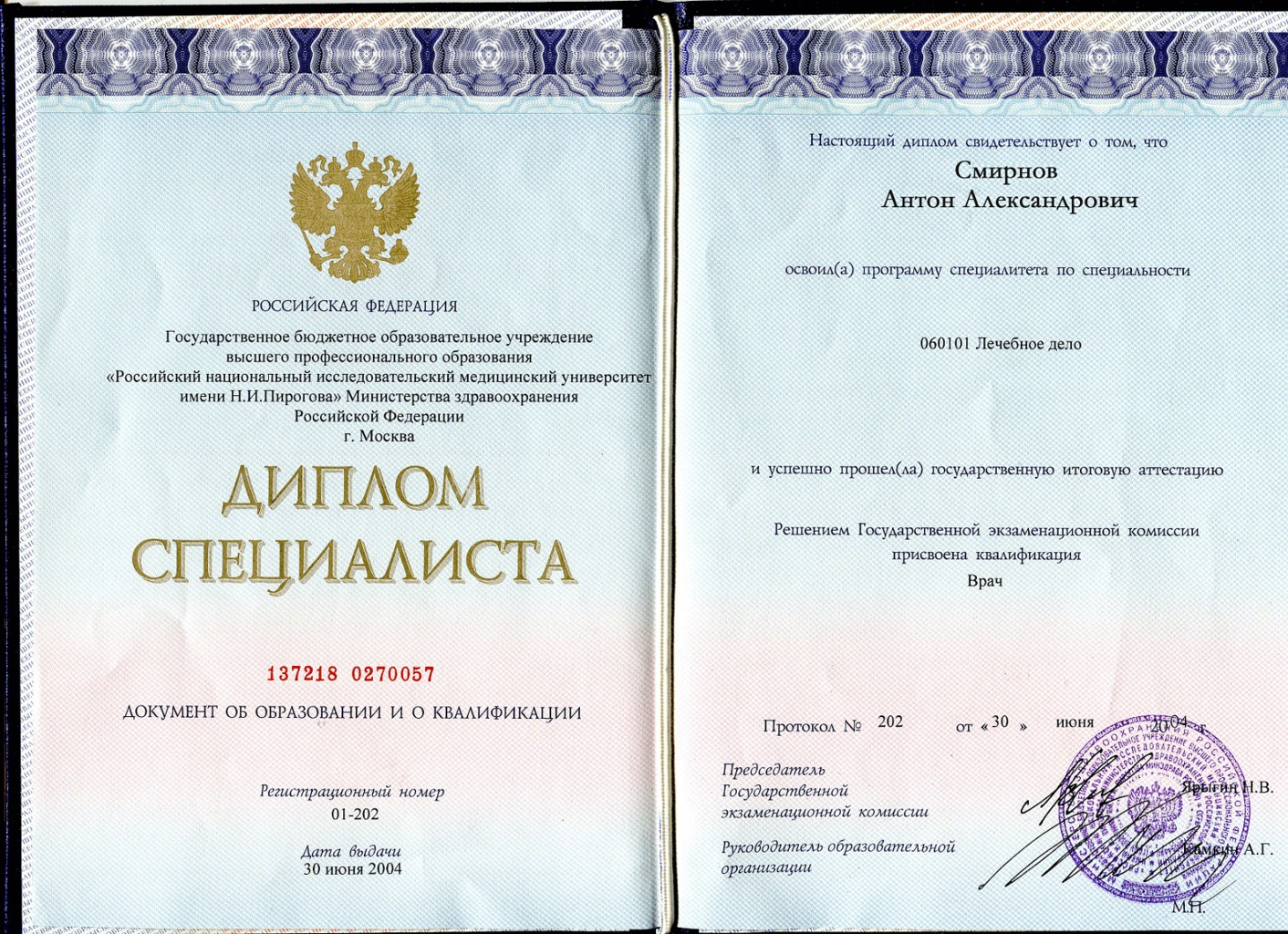 Диплом РНИМУ им. Н.И. Пирогова