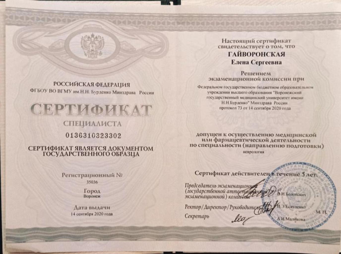 Диплом ВГМУ им. Н. Н. Бурденко