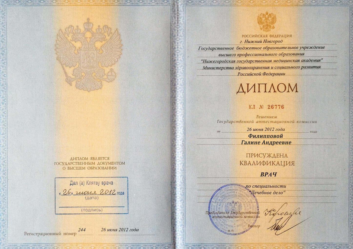 Диплом Нижегородская государственная медицинская академия (НижГМА)