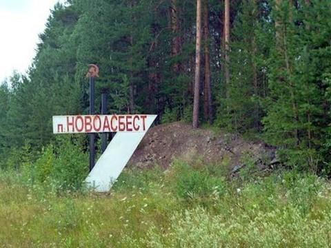 В Новоасбесте вновь откроют закрытый в 2015 году пункт скорой медицинской помощи