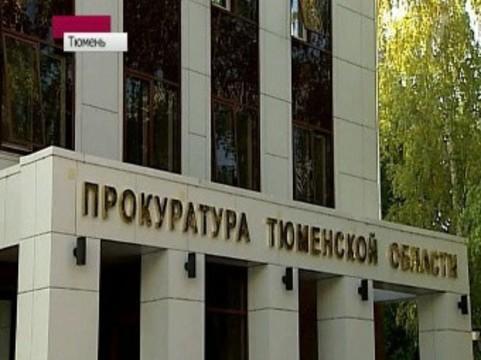 Пациентка отсудила у тюменской больницы [около двух миллионов рублей]