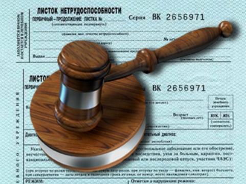 Смоленского врача осудили на четыре года [за взятку в 300 рублей]