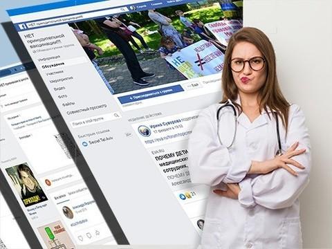 Социальные сети - худший источник информации о вакцинах
