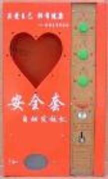 Китайцам будут бесплатно раздавать контрацептивы, шприцы и наркотики