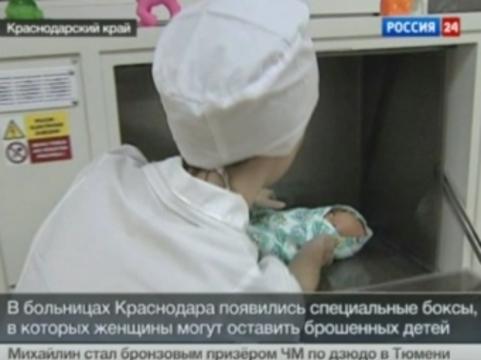 Россияне впервые [воспользовались бэби-боксом]