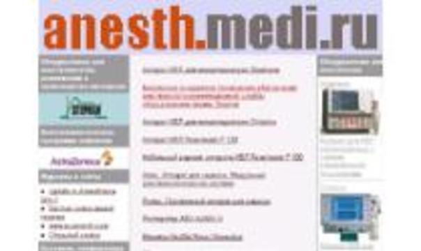 Российские анестезиологи открыли свой сайт