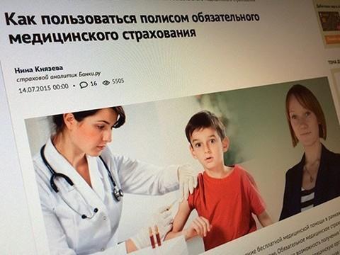 «Как пользоваться полисом ОМС»: руководство от «Банки.ру»