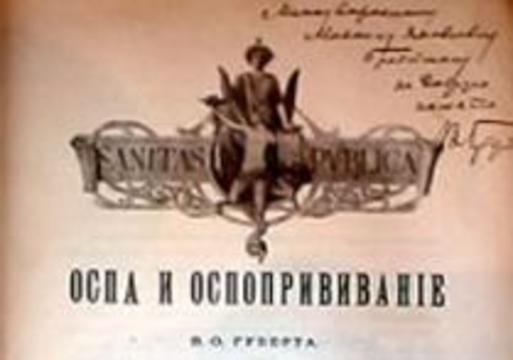 Российские медики готовы возобновить прививки против оспы