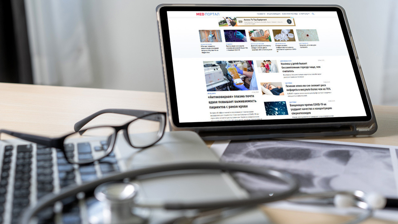 МедПортал признан самым популярным медицинским российским онлайн-ресурсом у врачей