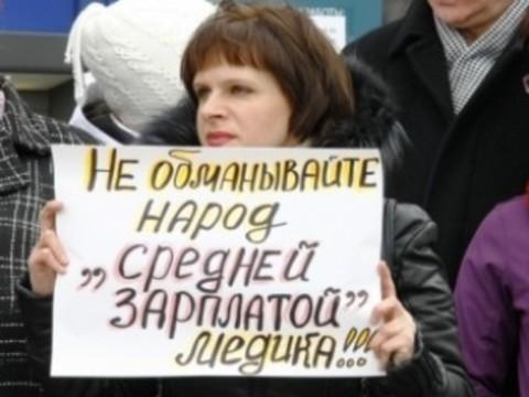 Медики в Североморске [начали голодовку протеста]