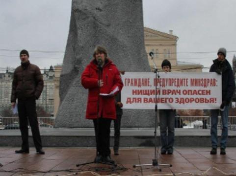 В Москве прошел [митинг в защиту здравоохранения]