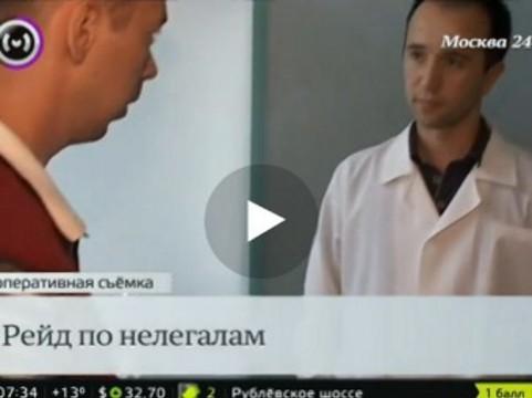 В Подмосковье [обнаружили врачей-нелегалов]