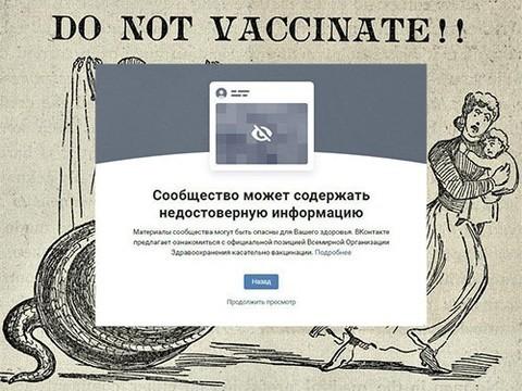 """""""ВКонтакте"""" предупреждает пользователей о вреде антипрививочных сообществ"""