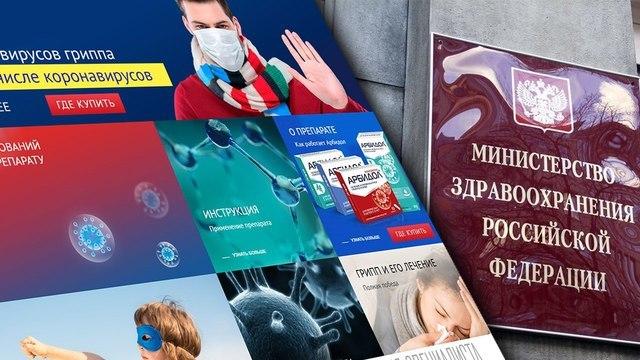 Производитель арбидола призвал СМИ ориентироваться на рекомендации Минздрава