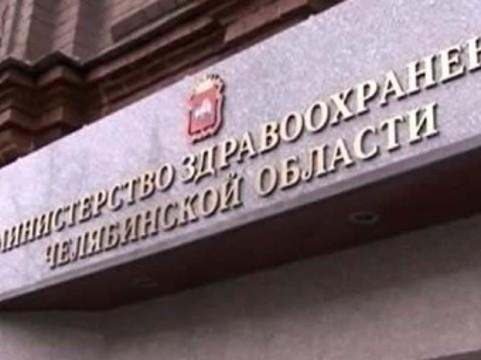 Госинспекция труда потребовала уволить [29 сотрудников областного Минздрава]