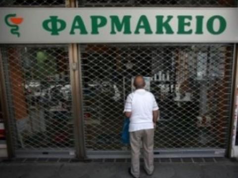 Греция решила [урезать бюджетные расходы на медпомощь и лекарства]