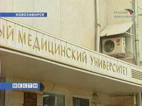 Проректора Новосибирской медакадемии [заподозрили в мошенничестве]