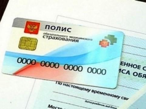 Жители Крыма получили [первые полисы ОМС]