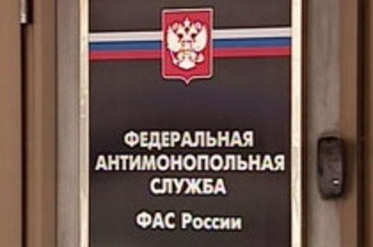 ФАС предписала Роспотребнадзору заново провести конкурс [на поставку вакцин от гепатита B]