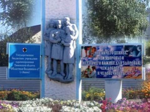 Жительница Тюменской области [отсудила у больницы 800 тысяч рублей]