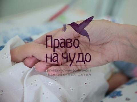 Заработала горячая линия для родителей недоношенных детей