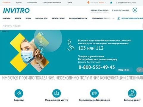 """""""Инвитро"""" будет делать анализы на коронавирусную инфекцию COVID-19"""