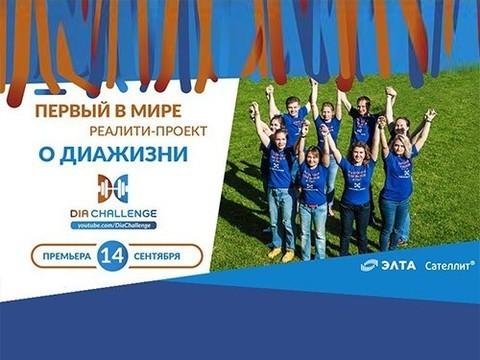 В России снято первое в мире реалити-шоу о жизни людей с диабетом