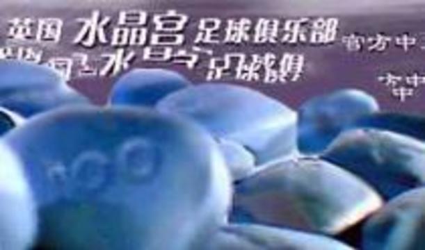 Китаец продавал через Интернет поддельную виагру