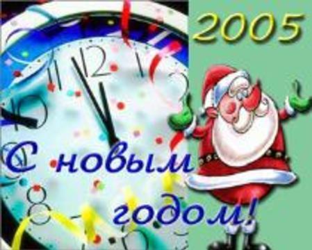 С Новым годом, дорогие читатели и коллеги!
