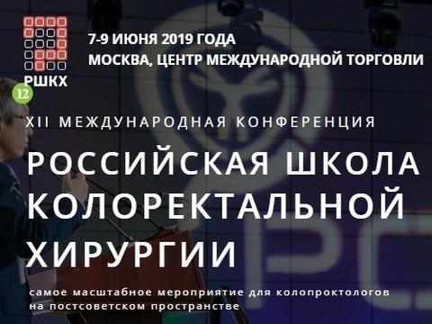 XII Международная конференция «Российская школа колоректальной хирургии» пройдет 8-9 июня