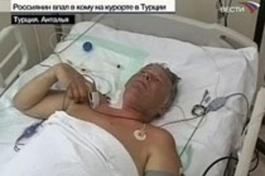 Госпитализированный в Турции [российский турист вышел из комы]