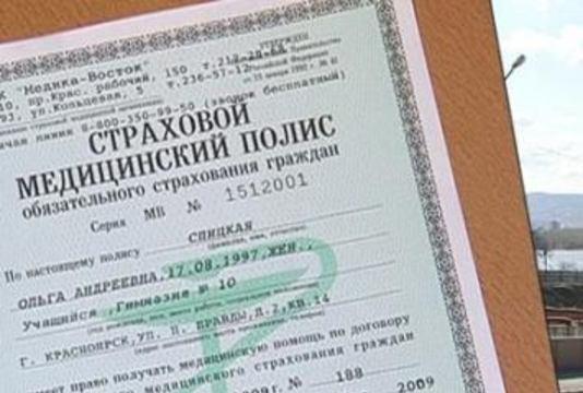 Рынок медицинского страхования в 2011 году [достиг 700 миллиардов рублей]