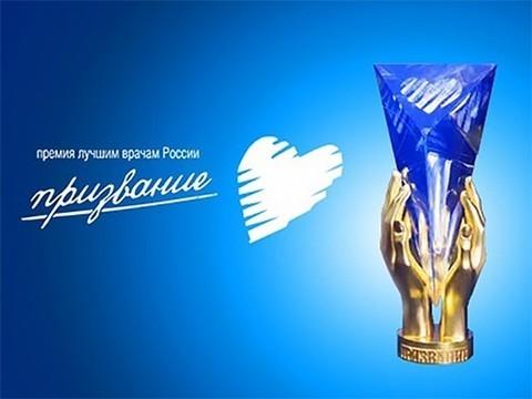 Лучшим врачам России дали премии «Призвание»