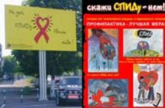 Москва будет бороться со СПИДом плакатами