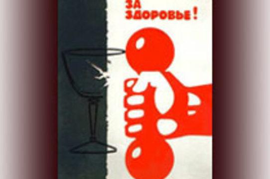 Два процента россиян [больны алкоголизмом]