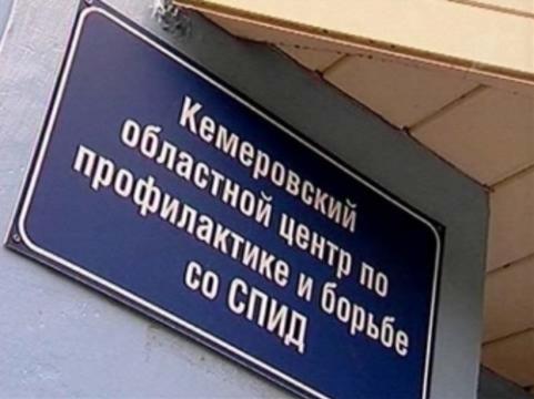Сотрудницу кемеровского СПИД-центра [осудили за торговлю справками]