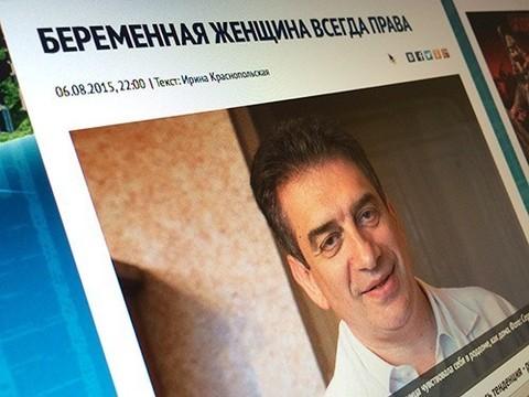«Беременная женщина права всегда»: интервью с Марком Курцером в «Российской газете»