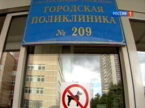 В московской поликлинике [незаконно уничтожили тысячи ампул с вакциной от гриппа]