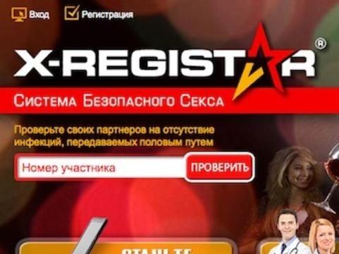 """В рунете начала работать """"[Система безопасного секса]"""""""