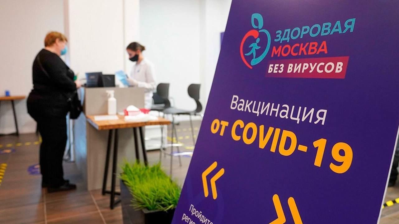 В Москве и Подмосковье объявили обязательную вакцинацию от COVID-19
