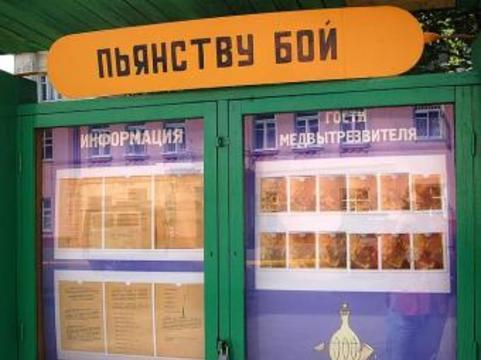 [Большинство россиян одобрили]новую антиалкогольную кампанию