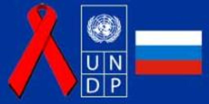 ООН: Эпидемия СПИДа в России вскоре может стать необратимой