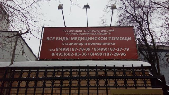 Геронтологи РФ недобросовестно заимствовали методические рекомендации у австрийских коллег