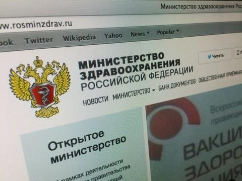 Минздрав потратит на новый сайт 15,6 млн рублей