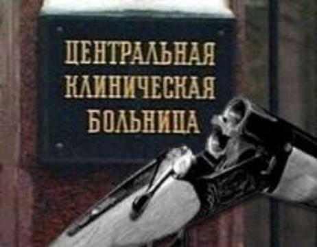 Врач ЦКБ застрелился в своем рабочем кабинете