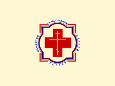 В России зарегистрировано [общество православных врачей]