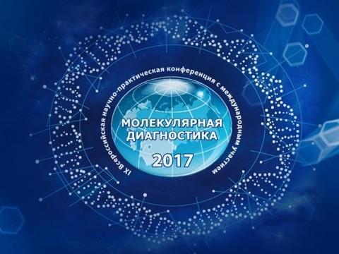 Российское законодательство тормозит молекулярную диагностику