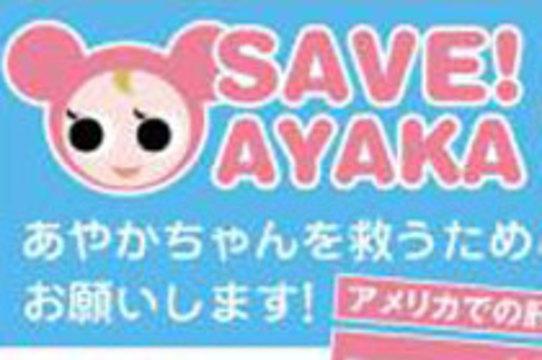Японская девочка, которой были пересажены пять органов, [умерла от сепсиса]
