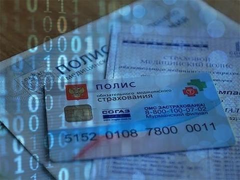 С 2021 года полисы ОМС станут цифровыми